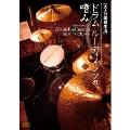 大人の楽器生活 ドラム・ルーディメンツの嗜み BEST PRICE 1900