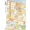 日常のブルーレイ 特装版 第2巻 [Blu-ray Disc+CD]