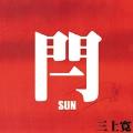 閂 -SUN- [CD+DVD]<完全限定盤>