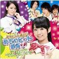 めちゃモテ委員長 めちゃヒット曲集 2 [CD+DVD]