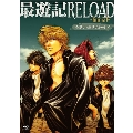 OVA「最遊記RELOAD -burial-」全話いっき見ブルーレイ<期間限定版>