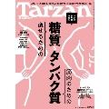 Tarzan 2019年4月11日号