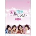 愛は簡単じゃない DVD-BOX3
