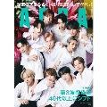 AERA 2020年11月30日号<表紙: JO1>