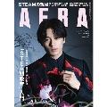 AERA 2021年2月1日号<表紙: 新田真剣佑>