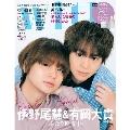 with 2021年7月号Special edition<表紙: 伊野尾慧&有岡大貴ver.>