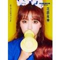 花様年華: 2nd Mini Album