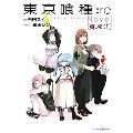 東京喰種-トーキョーグール-:re Novel [quest]