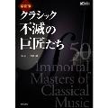 最新版 クラシック不滅の巨匠たち