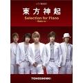 東方神起 Selection for Piano Bolero ピアノ弾き語り 中級