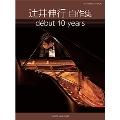 辻井伸行 自作集「debut 10 years」 ピアノ・ソロ 連弾 中上級/上級