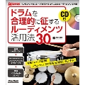 ドラムを合理的に征するルーディメンツ活用法30 [BOOK+CD]