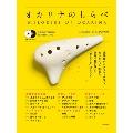 オカリナのしらべ [BOOK+2CD]