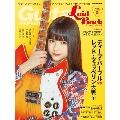 ギター・マガジン・レイドバック Vol.2