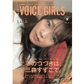 B.L.T.VOICE GIRLS Vol.30
