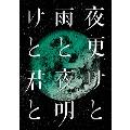 SID 日本武道館 2017 「夜更けと雨と/夜明けと君と」<初回限定仕様>