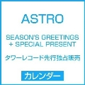 ASTRO 2018 SEASON'S GREETINGS[CALENDAR+GOODS+DVD] + ASTRO 2018 SPECIAL PRESENT[CALENDAR+GOODS+CD](ポストカード2種セット付き)<タワーレコード先行独占販売>