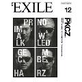 月刊EXILE 2015年12月号