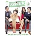 大胆な彼女 DVD-BOXIII