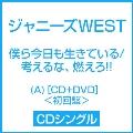 僕ら今日も生きている/考えるな、燃えろ!! (A) [CD+DVD]<初回盤>