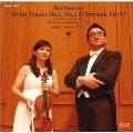 ベートーヴェン:ヴァイオリン・ソナタ 第1番・第2番・セレナーデ Op.41