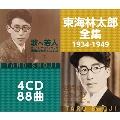 東海林太郎全集 1934-1949