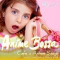 ママと英語で歌おう! アニメBOSSA CD