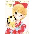 「姫ちゃんのリボン」メモリアル DVD-BOX
