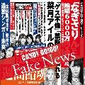 Fake News<Type-A>