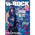 We ROCK Vol.67 [MAGAZINE+DVD]