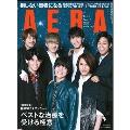 AERA 2019年9月23日増大号<表紙: ジャニーズWEST>
