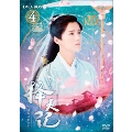 擇天記~宿命の美少年~ DVD-BOX4