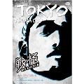 戦極MCBATTLE外伝 2014東阪ツアー TOKYO NAIKA CUP<限定盤>