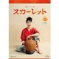 連続テレビ小説 スカーレット 完全版 Blu-ray BOX1