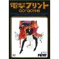 電撃フリント/GO!GO作戦<タワーレコード限定>