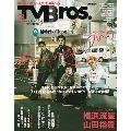 TV Bros. 2020年3月号