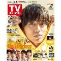 TVガイド 関東版 2021年6月4日号