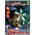 大人の科学マガジン テオ・ヤンセン式二足歩行ロボット