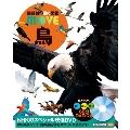 講談社の動く図鑑MOVE 鳥 [BOOK+DVD]