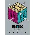 BOX ~箱の中に何かいる~ 2