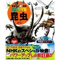 昆虫 新訂版 [BOOK+DVD]