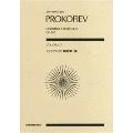 プロコフィエフ シンデレラ組曲 第1番 全音ポケット・スコア