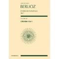 ベルリオーズ:幻想交響曲 作品14 全音ポケット・スコア