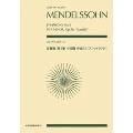 メンデルスゾーン 交響曲 第3番 イ短調 Op.56 「スコットランド」 全音ポケット・スコア