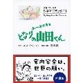 シネマ・コミック11 ホーホケキョ となりの山田くん