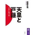 天皇と戸籍 「日本」を照らす鏡