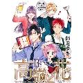 高嶺と花 13<ドラマCD付き限定版>