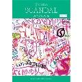 SCANDAL 「SCANDAL」 ~Disc 2~ バンド・スコア 初中級