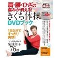 肩・腰・ひざの痛みが消える! きくち体操DVDブック [BOOK+DVD]