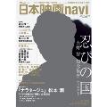 日本映画navi Vol.70